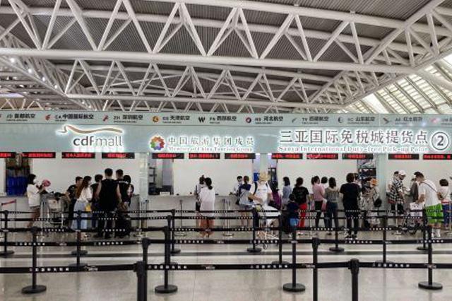 三亚机场发布免税提货指南 按航司分提货点(图)
