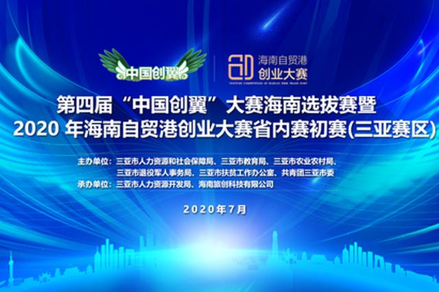 2020年海南自贸港创业大赛省内赛初赛(三亚赛区)启动