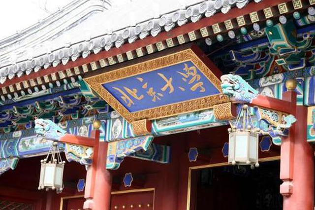 北京大学今年计划在海南投放14个本科招生指标