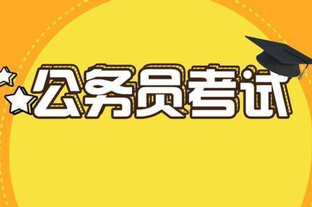 注意啦!海南省公务员笔试考前7日须连续健康打卡!