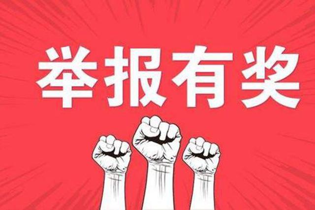海南警方喊你检举揭发陈运毛涉恶犯罪团伙违法犯罪线索