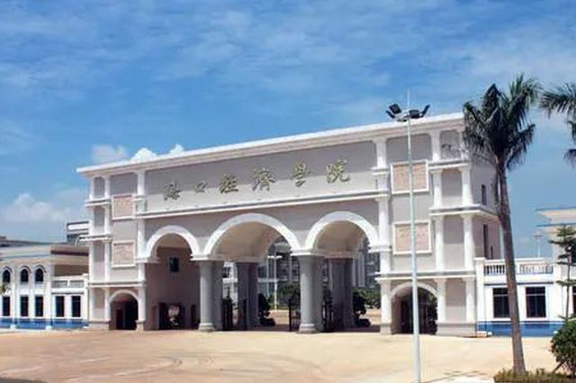 13.56亿元!海南最大的民办本科高校被收购