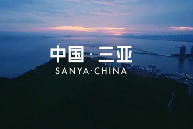 国际范!英文版三亚最新城市宣传片来了