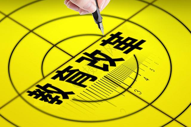 海南出台深化教育教学改革方案 提高义务教育质量
