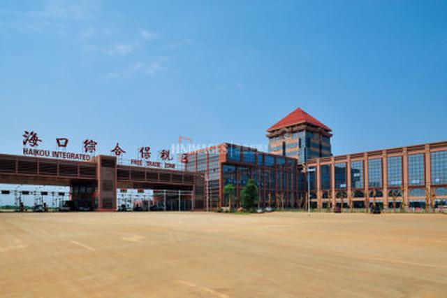 海口空港综合保税区监管设施项目征地近700亩完成
