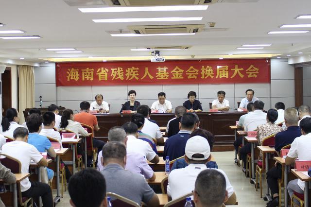 海南省残疾人基金会换届大会在海口召开