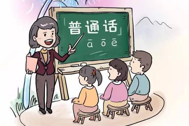 海南举办推广普通话宣传周系列活动