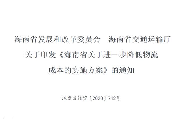 海南出台24条举措 力争2025年物流总费用占GDP比重降到13.2%
