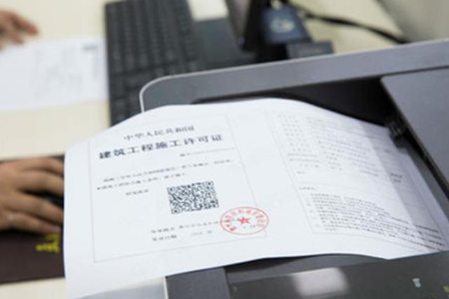 洋浦发出首张建筑工程施工许可电子证照