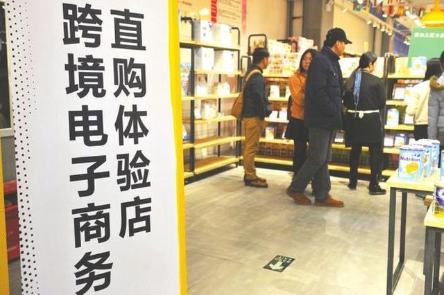 三亚跨境购物体验城亮相 2000多款商品点燃消费火花