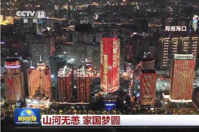 国庆中秋8天长假 央媒60余次关注海口