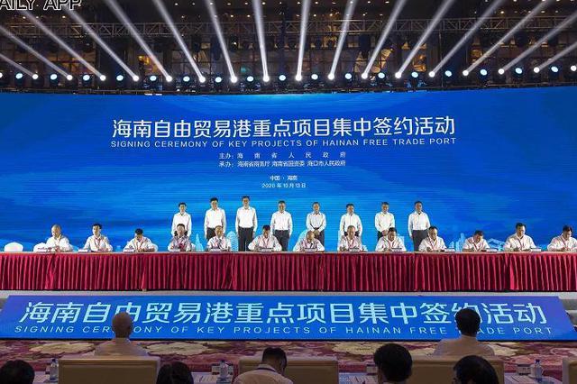 海南自贸港第三批集中签约46个重点项目 特斯拉也来了!