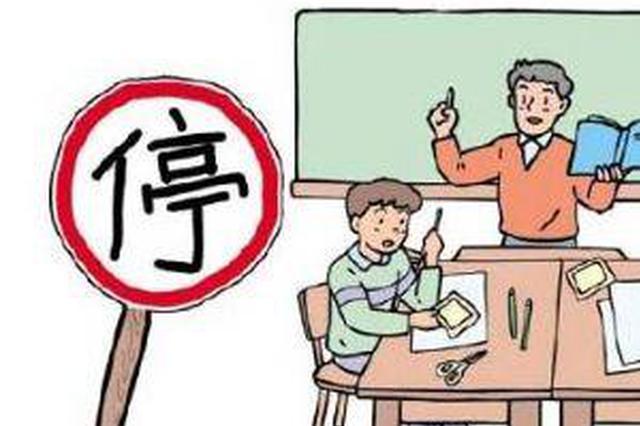 13日下午至14日上午海南这些市县学校停课