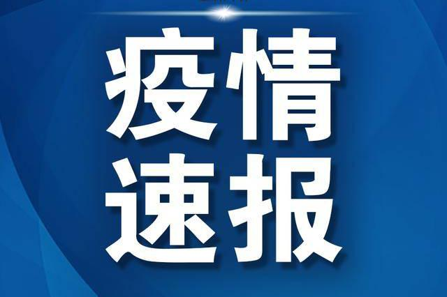 针对近期疫情 屯昌提醒广大居民注意防控