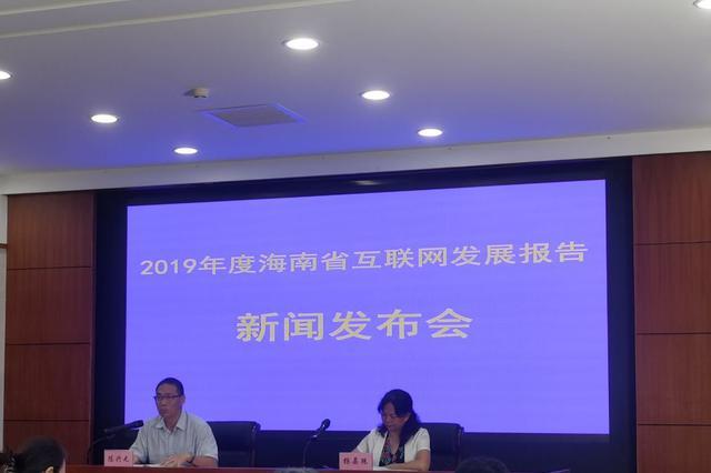 海南网民规模约751.2万人,30岁以下群体为主