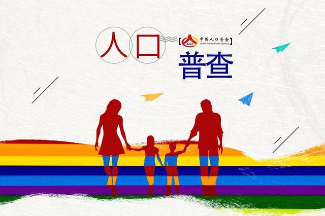 第七次全国人口普查:海南4.3万名普查人员入户登记