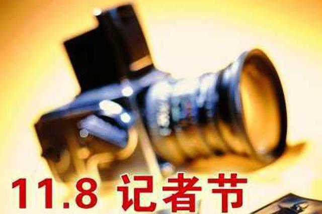 海南省新闻界举行表彰大会庆祝第21个中国记者节