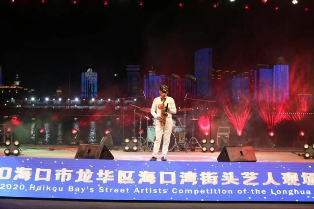 海口龙华区海口湾街头艺人第四场评选赛 12日晚闪耀来袭