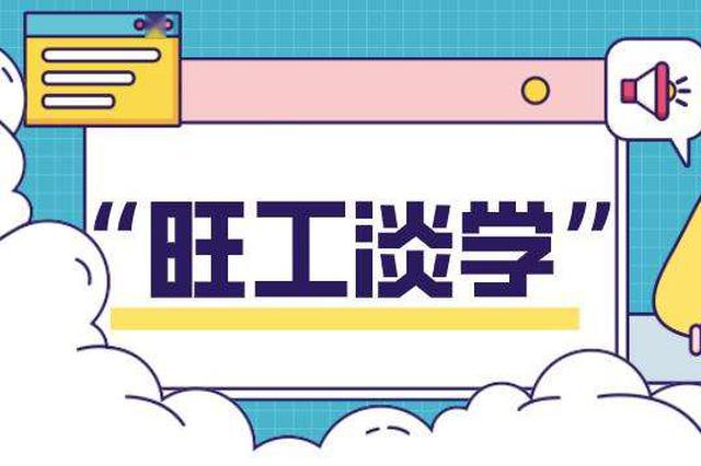 """海南创新开展""""旺工淡学""""项目 提升旅游从业人员"""