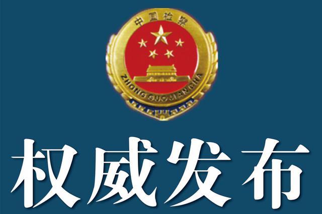 检察机关分别对裴成敏、唐剑光涉嫌受贿案提起公诉