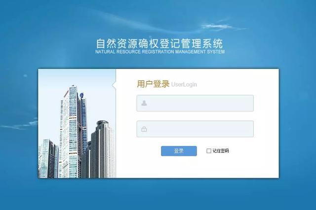 海南省首次开展自然资源所有权登记 划分12个单元