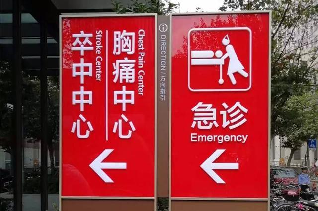 三亚市人民医院胸痛中心和高级卒中中心通过国家认证