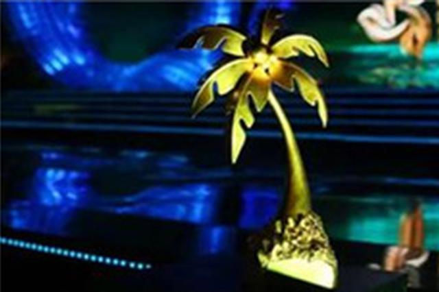 第三届海南岛国际电影节12月上旬举行 附展映片单