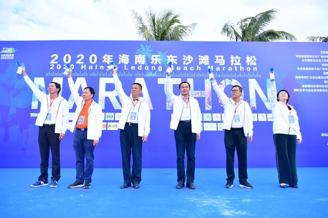 2020年海南乐东沙滩马拉松开跑