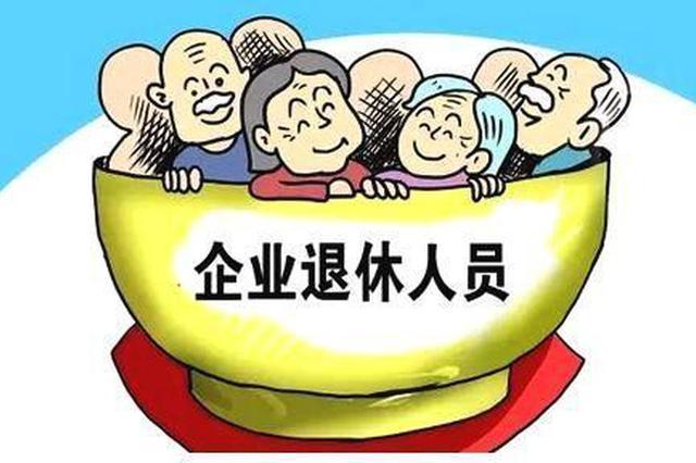 海南出台四项优化服务措施 方便职工申领退休待遇