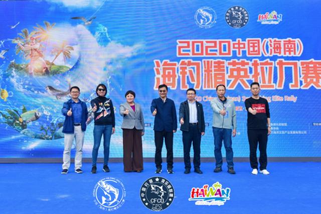 2020年中国(海南)海钓精英拉力赛颁奖典礼在临高举行