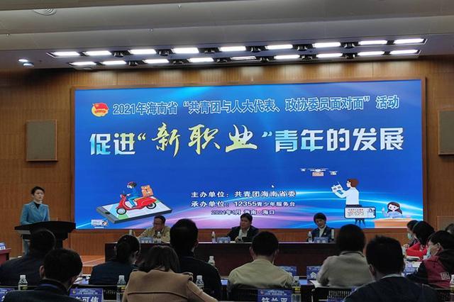 """海南举行""""共青团与人大代表、政协委员面对面""""座谈会"""