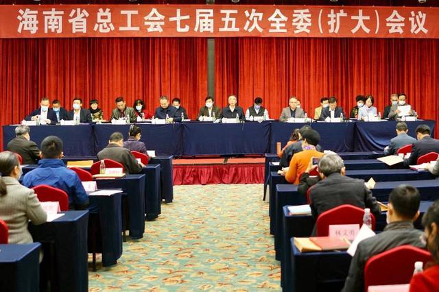 海南省总工会:今年筹措近亿元继续为职工群众办实事