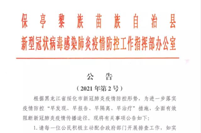 保亭:14日内有绥化市旅居史人员要第一时间报告