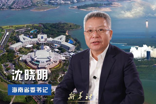 海南省委书记沈晓明谈加快自贸港建设