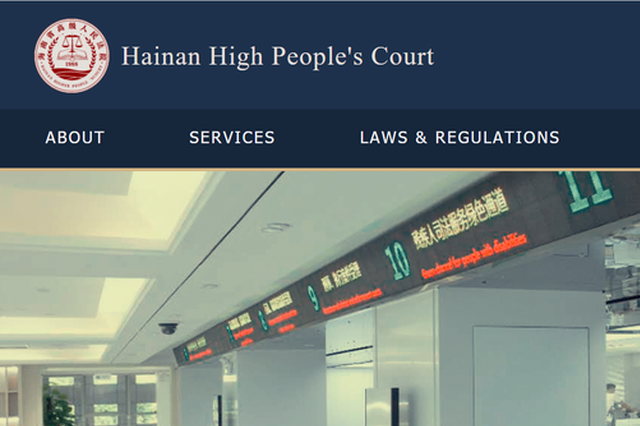 海南省高院英文网站上线 提供专业司法服务