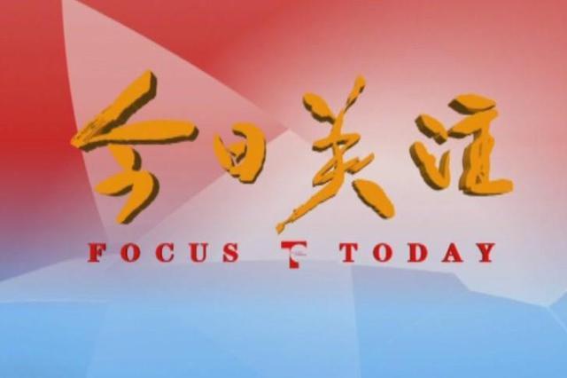 省政府党组班子召开2020年度民主生活会 冯飞主持