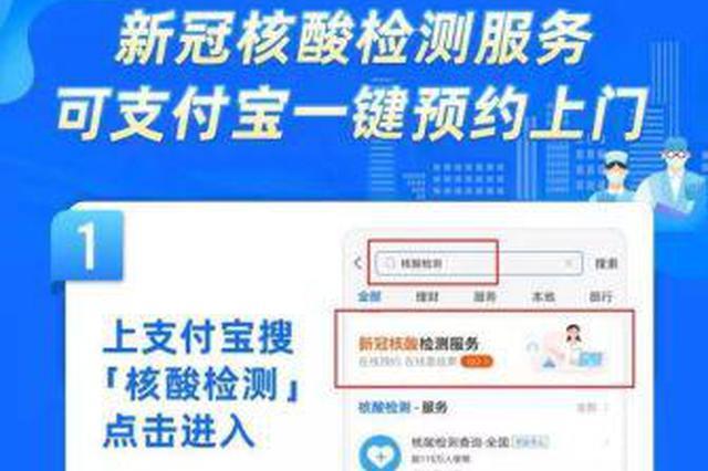 三亚市民可网上预约核酸检测上门采样!具体操作