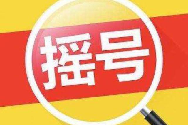 海南第28期小客车摇号26日15时举行 中签率高达63%