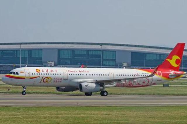 天津航空春运期间对海口始发航线赠送免费托运行李额