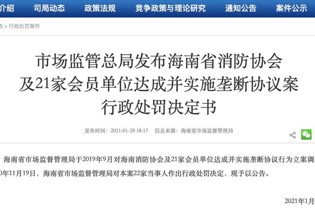 海南省消防协会及会员单位实施价格垄断被处罚近千万