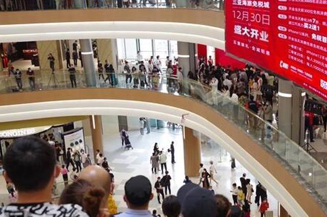 海南:1月离岛免税店总销售额40.5亿元,同比增长168%