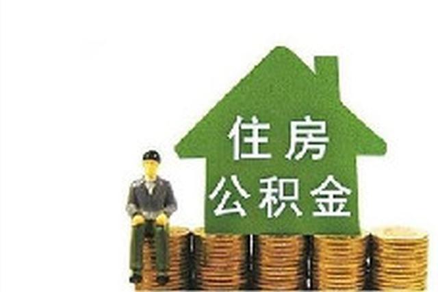 2020年海南归集住房公积金142.12亿元