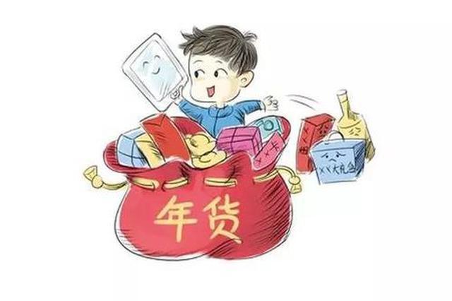 春节消费报告:海南成为网购年货涨幅前十省份之一