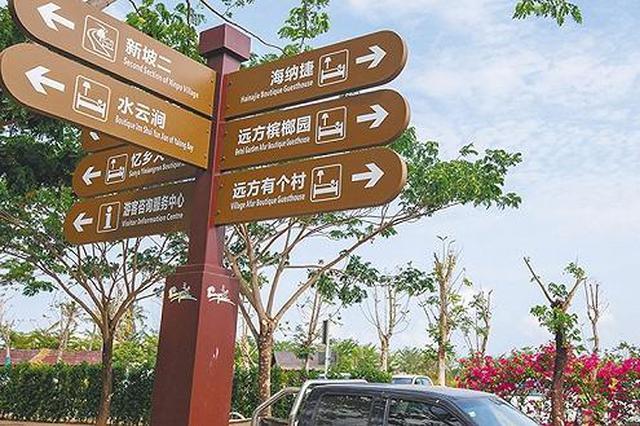 海南8市县基本完成公共场所外语标识标牌规范建设