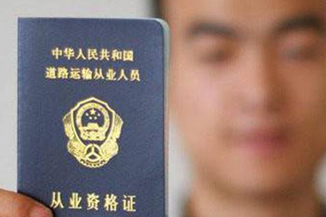 海南:凭这两证可申领道路货物运输驾驶员从业资格证