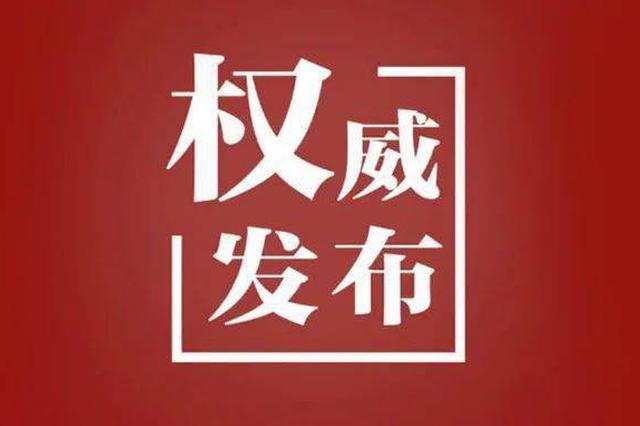 海南省直机关集中接种新冠疫苗 设3个点连续3天