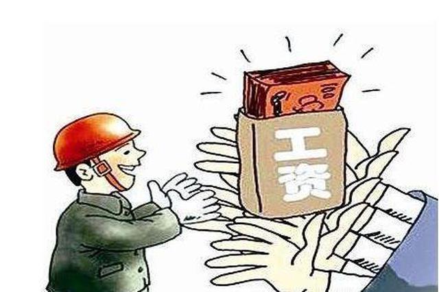 海南为劳动者讨薪追回拖欠工资135万元