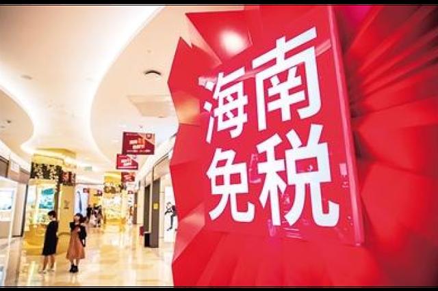 海南省离岛免税购物政策产业关联度不断增强