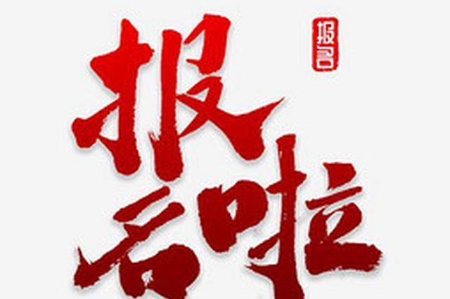 第二届中国国际消费品博览会企业参展预报名启动