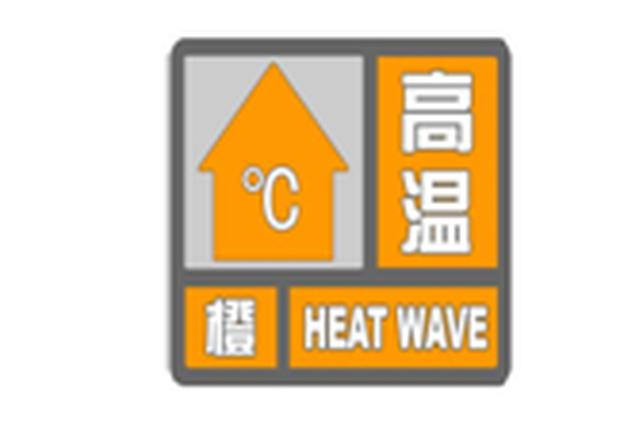 海口18日13时至17时最高气温将升至37℃以上